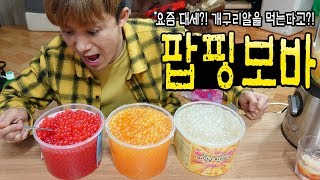 Video Eating Popping boba for the first time ! MP3, 3GP, MP4, WEBM, AVI, FLV Mei 2018