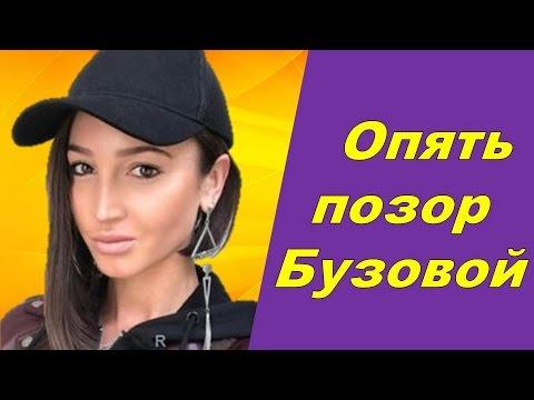 Ольга Бузова опять опозорилась. Дом 2 новости 05.01.2017 (видео)