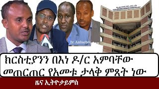 Ethiopia: የኢትዮታይምስ የዕለቱ ዜና | EthioTimes Daily Ethiopian News | Ambachew | Christain Tadele | አብን
