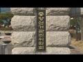 선관위, '문재인 아들 채용' 자료 고용정보원에 요청 / 연합뉴스TV (YonhapnewsTV)