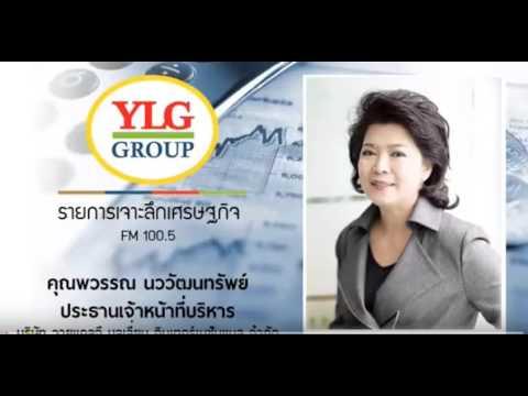 YLG on เจาะลึกเศรษฐกิจ 23-11-58