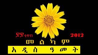 እንኳን ለ 2012 ዓ.ም. በሰላም አደረሳችሁ New year song Amharic