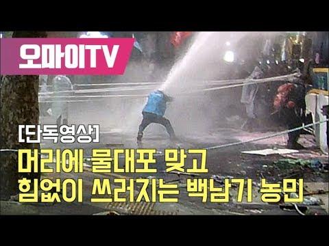경찰의 폭력진압 행위/영상