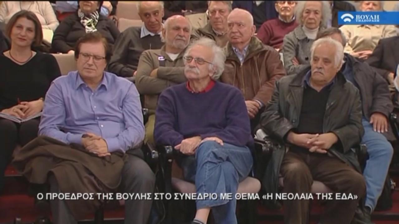 Βουλή- Ενημέρωση ( 10/ 12/ 2016)