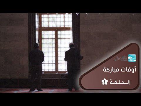 الحلقة 4 - اوقات مباركة