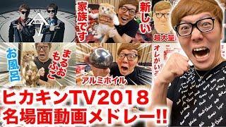 【ヒカキンTV 2018】名場面動画メドレー!