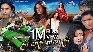Video New Nepali Full Movie | HO YAHI MAYA HO | Rajesh Hamal, Karishma Manadhar, Raj Timilsina, Jiya KC MP3, 3GP, MP4, WEBM, AVI, FLV Desember 2018