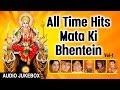 All Time Hits...Mata Ki Bhentein I Navratri Special 2017 I Full Audio Songs Juke Box