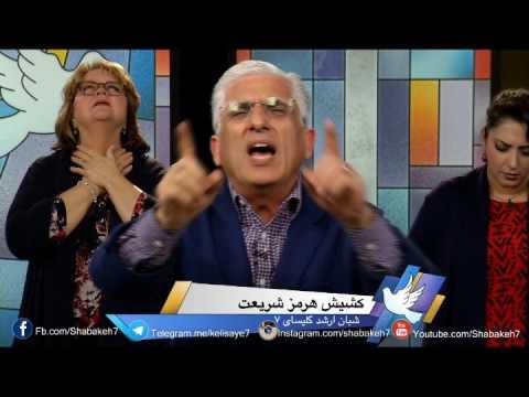 کلیسای هفت جمعه دعا و پرستش و موعظه کشیش مهیار ( فرزند خدا ) ۰۱٫۲۷٫۲۰۱۷