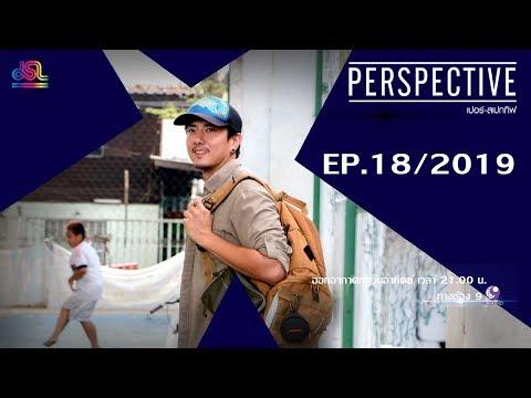 Perspective EP.18 : สิงห์ วรรณสิงห์ ประเสริฐกุล [26 พ.ค 62]