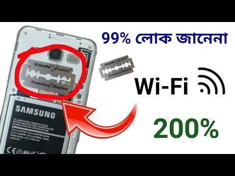 Download Wi-Fi সিগন্যাল 200% বাড়িয়ে নিন | How to Increase WiFi signal Full