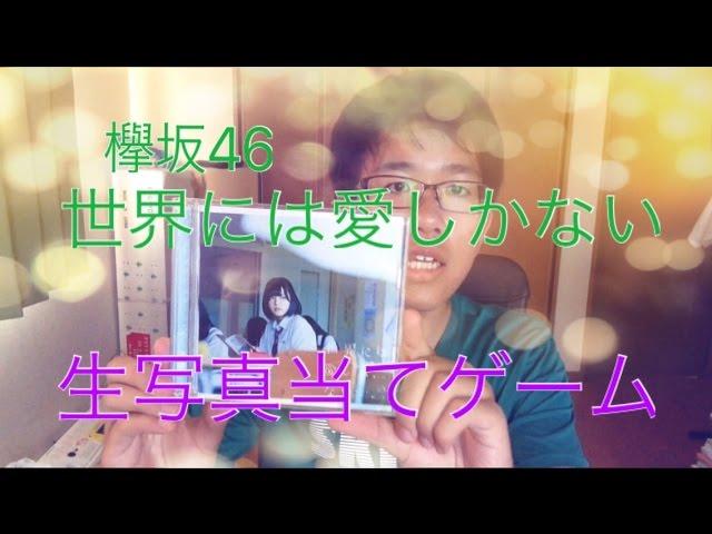 生写真当てゲーム!「世界には愛しかない/欅坂46」編
