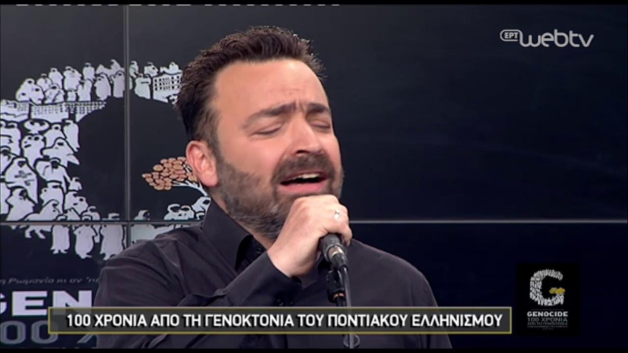 Αλέξανδρος Παρχαρίδης – 100 χρόνια της Γενοκτονίας των Ελλήνων του Πόντου | 19/05/2019 | ΕΡΤ