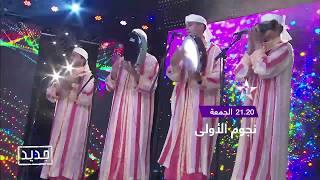 إعلان نجوم الأولى - سهرة الإيقاعات 01/03/2019