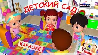 Детский сад. КАРАОКЕ мульт-песенка для малышей