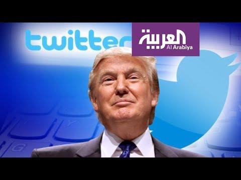 تفاعلكم : خسائر تويتر بالمليارات إذا هجره ترمب