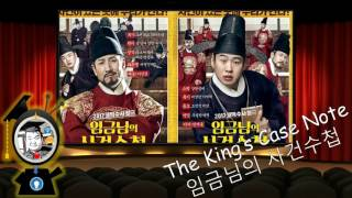 Nonton 6 Reasons Why    The King   S Case Note     2017  Is Bad  Korean Movie Review Film Subtitle Indonesia Streaming Movie Download