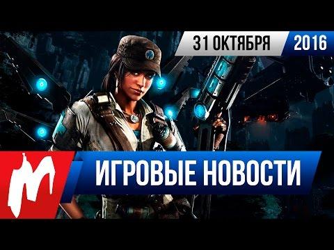 Игромания! Игровые новости, 31 октября (CS: GO, Wasteland 3, Hearthstone, Уве Болл)