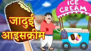 जादुई आइसक्रीम - Hindi Kahaniya for Kids | Moral Stories for kids | Hindi fairy tales