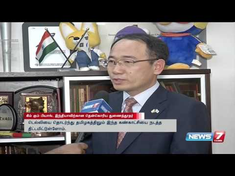 South Korea, India govt conducts Bodhidharma exhibition in Delhi | News7 Tamil