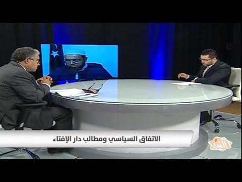 الاتفاق السياسي ومطالب دار الأفتاء