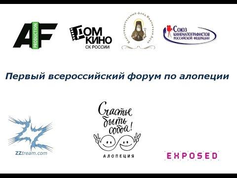 Алопеция. Первый всероссийский форум. (видео)