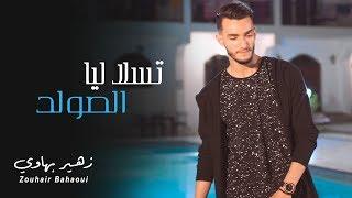 Zouhair Bahaoui - Tsala Liya Solde  | زهير البهاوي - تسلا ليا الصولد