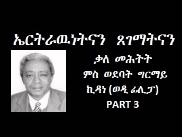 Interview with Ghermai Kidane Wedi Filipo Part 3