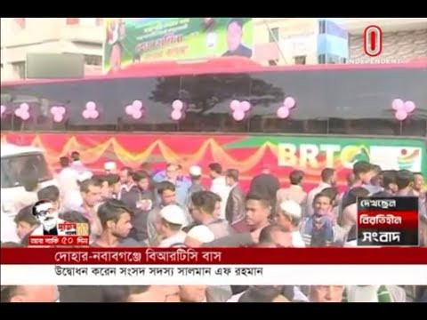 Salman F Rahman opnes BRTC bus services on Dohar-Nawabganj route (26-01-20) Courtesy: Independent TV