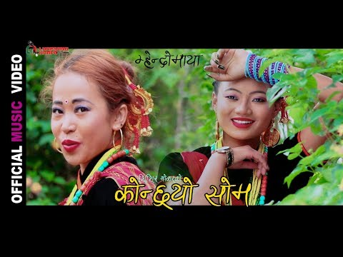 (New Tamang Song KONCHHYO SOM by Shishir Thokar / Esther Thokar ft Singa B Tamang - Duration: 7 minutes, 59 seconds.)