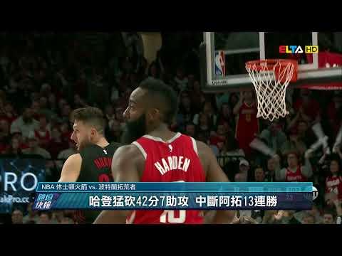 體壇快報2018年3月/火箭115:111險勝 中斷拓荒者13連勝 (видео)