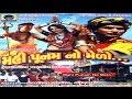 Bhimseng Rajani Paliyani Bajuma | Mahi Punam No Melo | Best Gujarati New Song