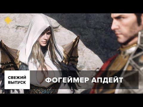 Игровые новости с Алексеем Макаренковым: новые игры NCSoft, Need for Speed: Payback