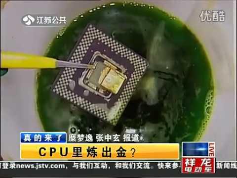 竟然拿CPU提煉黃金!太強了…