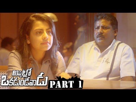 Appatlo Okadundevadu Full Movie Part 1 - Nara Rohith, Sree Vishnu, Tanya Hope, Sasha