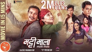 Video MATTI MALA | Movie In 15 Minutes | Buddhi Tamang, Rajani Gurung, Priyanka Karki, Prithbi Rai MP3, 3GP, MP4, WEBM, AVI, FLV Januari 2019