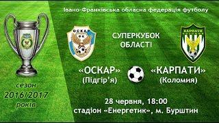 Суперкубок області, Оскар – Карпати Коломия, 28.06.2017