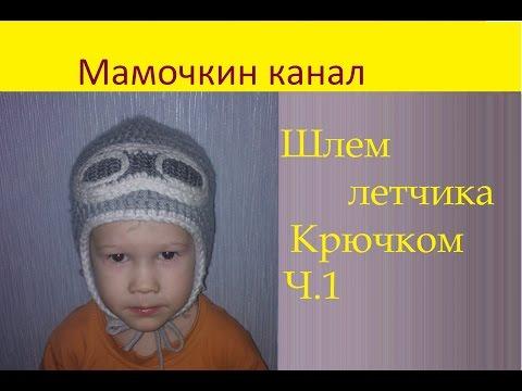 шапка шлем крючком для мальчика