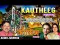 Kautheeg Garhwali Film Audio Jukebox | Ravi Sheel, Ashok Mal, Urmi Negi