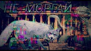 WildCraft: не МОРГАЙ•||horror_story||•со слабой психикой не смотреть!