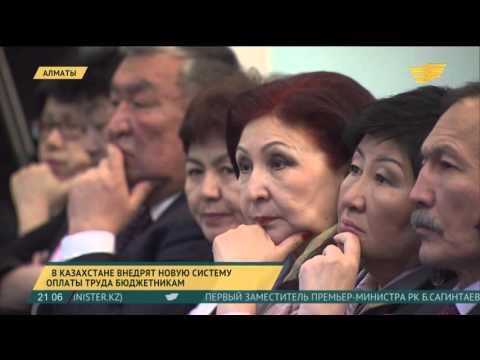 зарплата интерна в казахстане магазинах