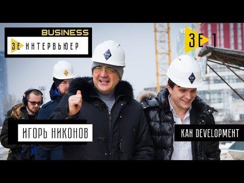 Игорь Никонов. Kan Development. Зе Интервьюер. Business (видео)