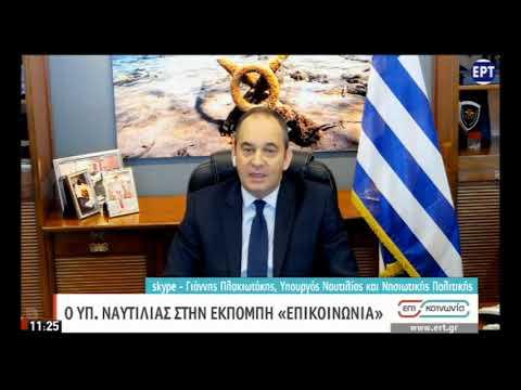 Ο Υπ. Ναυτιλίας Γ.Πλακιωτάκης στην ΕΡΤ | 26/06/2020 | ΕΡΤ