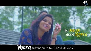 Video Oru Murai (Lyrical Video) | VENPA - Sudhanesh, Sri Vithya, Varmman Elangkovan download in MP3, 3GP, MP4, WEBM, AVI, FLV January 2017