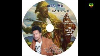 Wendi Mak - Yamarew - Official Music Video - ETHIOPIAN NEW MUSIC 2014
