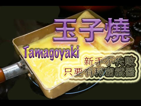 日式玉子燒 ﹣超簡單易做,只要有秘密工具