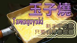 Video ТЌЦт╝ЈујЅтГљуЄњ №╣БТќ░ТЅІСИЇтц▒ТЋЌ№╝їУХЁу░Атќ«ТўЊтЂџ (Tamagoyaki -  English Subtitle) MP3, 3GP, MP4, WEBM, AVI, FLV April 2019