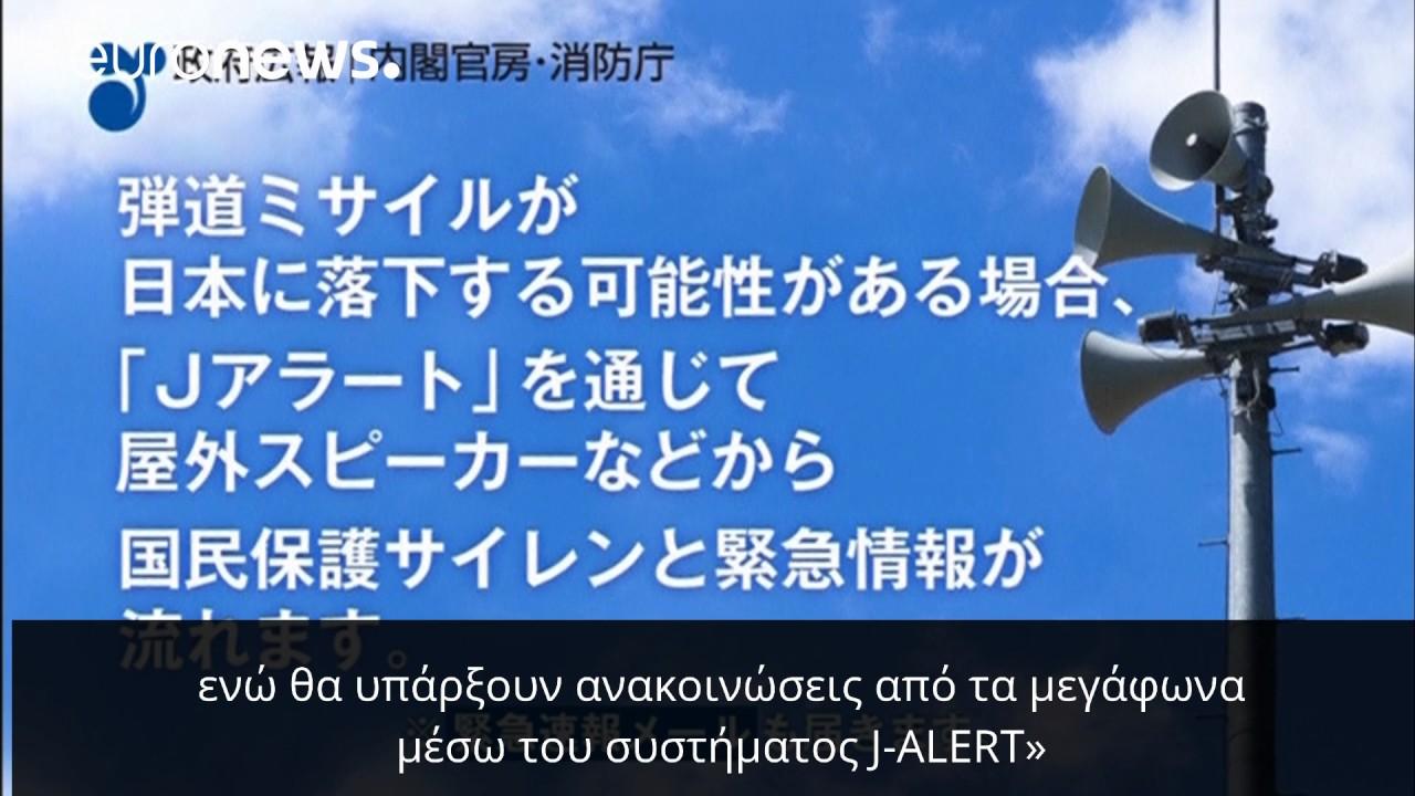 Οι Ιάπωνες ετοίμασαν τηλεοπτικό σποτ για ενδεχόμενη επίθεση από την Β.Κορέα – ΒΙΝΤΕΟ
