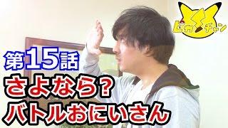 【公式】ピカ・チャン 第15話 「おにいさん、むねきゅん。そしてさような by Pokemon Japan