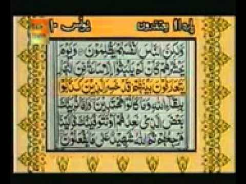 Complete Quran part 11 by Sheikh Shuraim